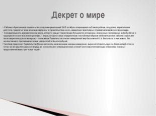 Декрет о мире «Рабочее и Крестьянское правительство, созданное революцией 24-