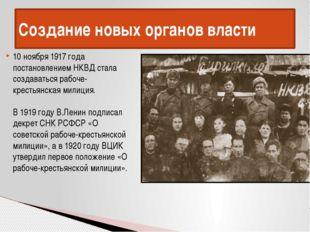 Создание новых органов власти 10 ноября 1917 года постановлением НКВД стала с