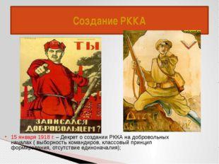 Создание РККА 15 января 1918 г. – Декрет о создании РККА на добровольных нача