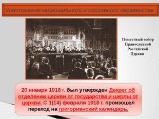 Уничтожение национального и сословного неравенства 20 января 1918 г. был утве