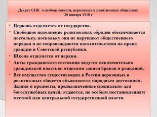 Декрет СНК о свободе совести, церковных и религиозных обществах 20 января 1