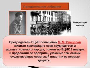 Учредительное собрание Председатель ВЦИК большевик Я. М. Свердлов зачитал дек