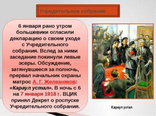 Учредительное собрание 6 января рано утром большевики огласили декларацию о с