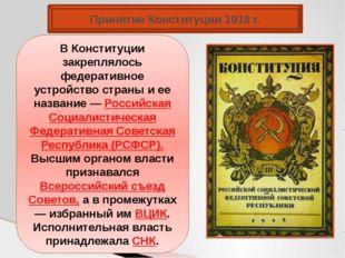 Принятие Конституции 1918 г. Главным итогом работы V Всероссийского съезда Со