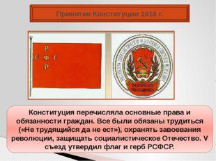 Принятие Конституции 1918 г. Конституция перечисляла основные права и обязанн