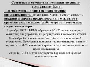 Составными элементами политики «военного коммунизма» были: 1. в экономике –
