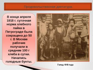 Продовольственная диктатура. В конце апреля 1918 г. суточная норма хлебного