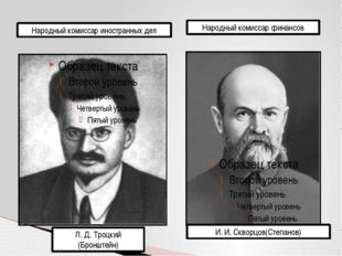 Л. Д. Троцкий (Бронштейн) И. И. Скворцов(Степанов) Народный комиссар иностран