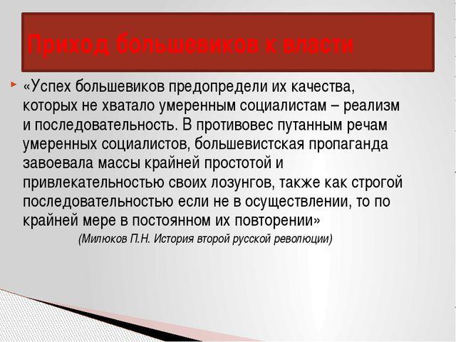 Приход большевиков к власти «Успех большевиков предопредели их качества, кото...