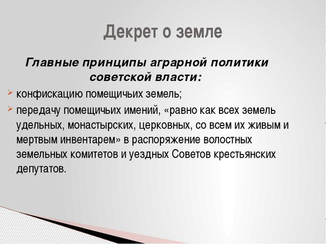 Декрет о земле Главные принципы аграрной политики советской власти: конфискац...