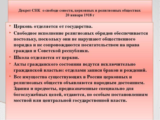 Декрет СНК о свободе совести, церковных и религиозных обществах 20 января 1...