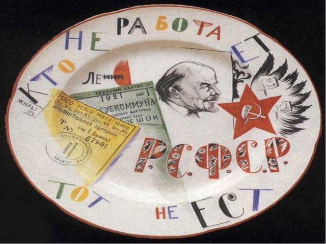 2. В социальной сфере - введение всеобщей трудовой повинности (в 1918 году дл...