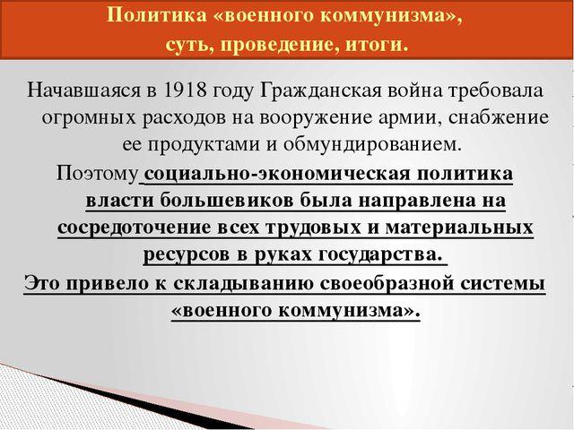 Политика «военного коммунизма», суть, проведение, итоги. Начавшаяся в 1918 г...