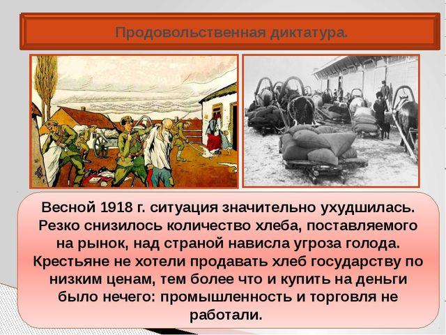 Продовольственная диктатура. Весной 1918 г. ситуация значительно ухудшилась....