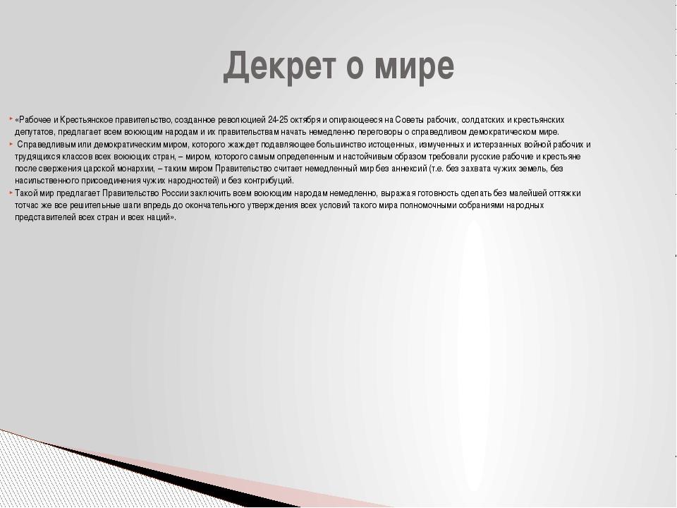 Декрет о мире «Рабочее и Крестьянское правительство, созданное революцией 24-...