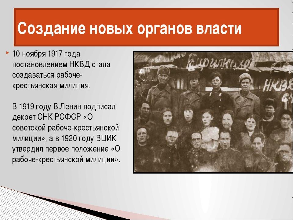 Создание новых органов власти 10 ноября 1917 года постановлением НКВД стала с...