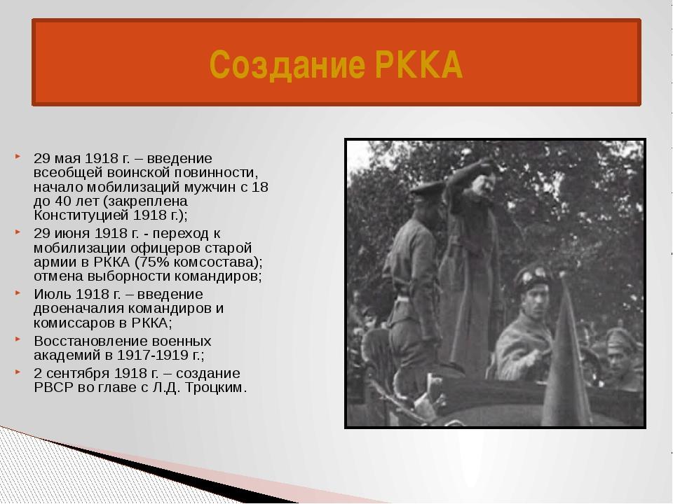 Создание РККА 29 мая 1918 г. – введение всеобщей воинской повинности, начало...
