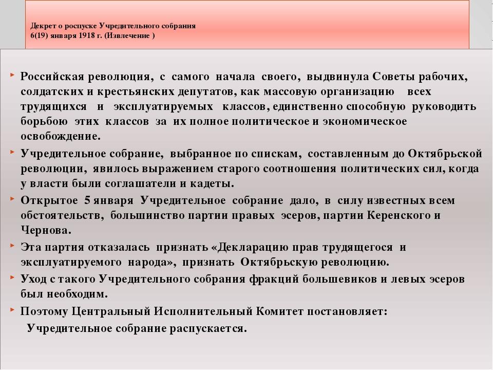 Декрет о роспуске Учредительного собрания 6(19) января 1918 г.(Извлечение )...