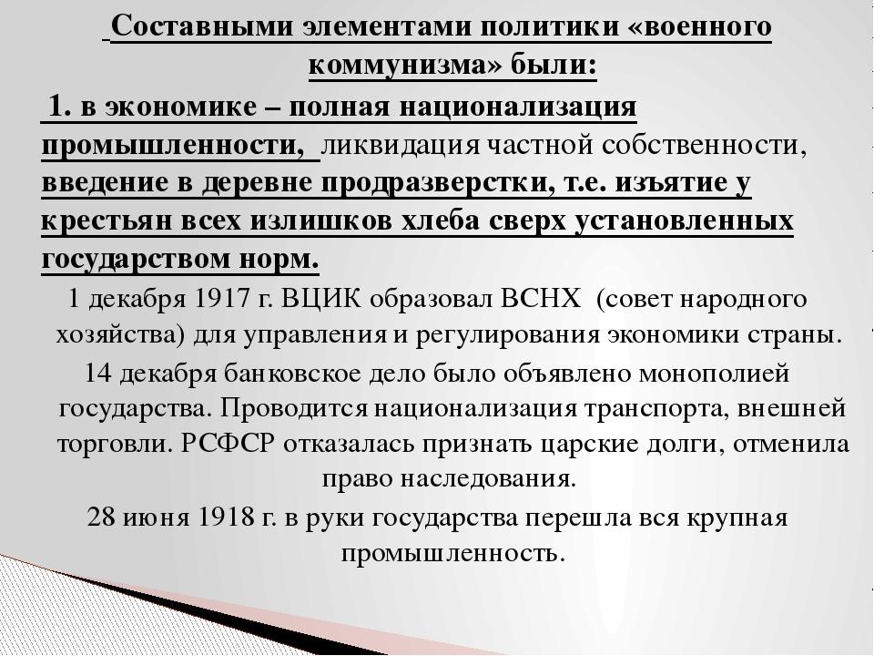 Составными элементами политики «военного коммунизма» были: 1. в экономике –...
