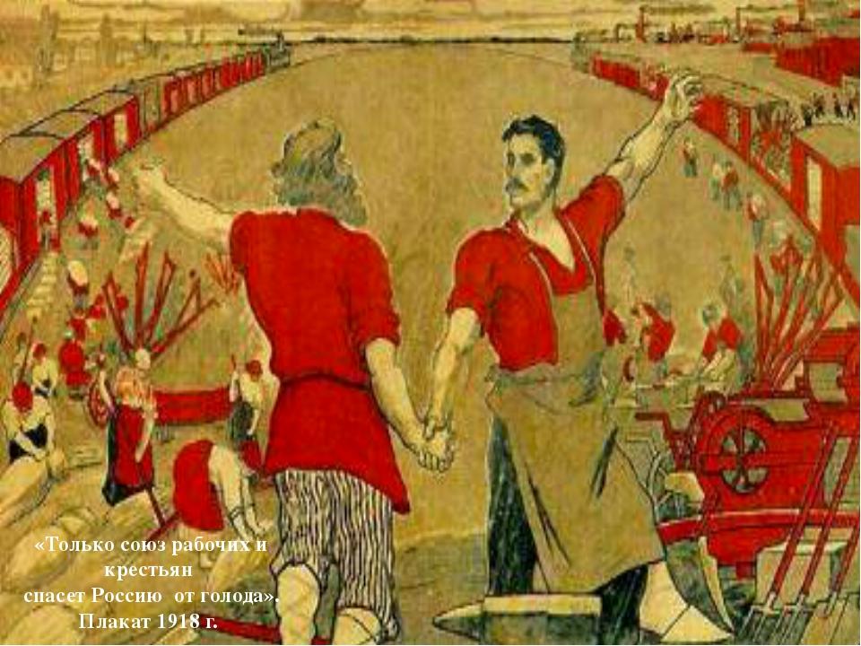 В начале для получения продовольствия правительство использовало товарообмен,...