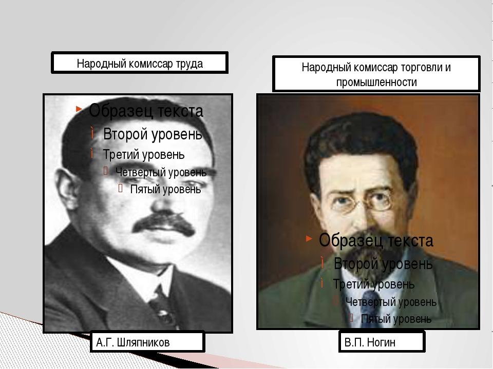 А.Г. Шляпников В.П. Ногин Народный комиссар торговли и промышленности Народны...