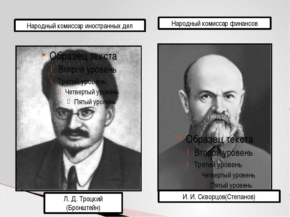 Л. Д. Троцкий (Бронштейн) И. И. Скворцов(Степанов) Народный комиссар иностран...