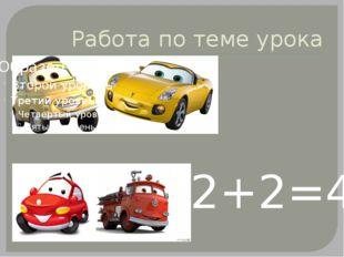 Работа по теме урока 2+2=4