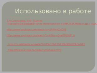 Использовано в работе Т.Н.Ситникова, И.Ф. Яценко «Поурочные разработки по мат