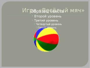 Игра «Весёлый мяч»