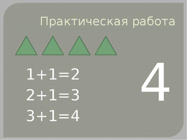 Практическая работа 1+1=2 2+1=3 3+1=4 4