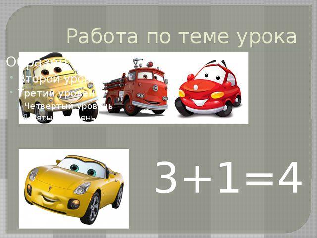 Работа по теме урока 3+1=4