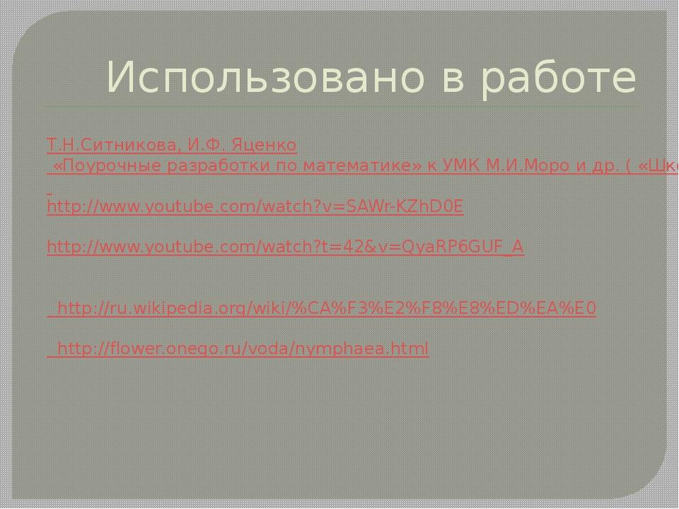Использовано в работе Т.Н.Ситникова, И.Ф. Яценко «Поурочные разработки по мат...