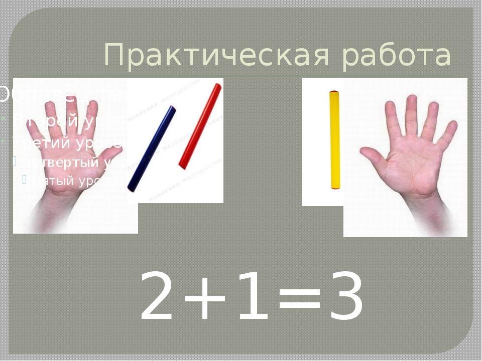 Практическая работа 2+1=3