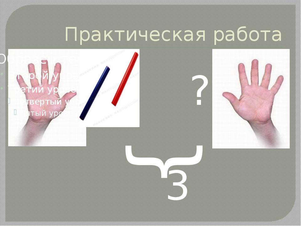 Практическая работа 3 ? }
