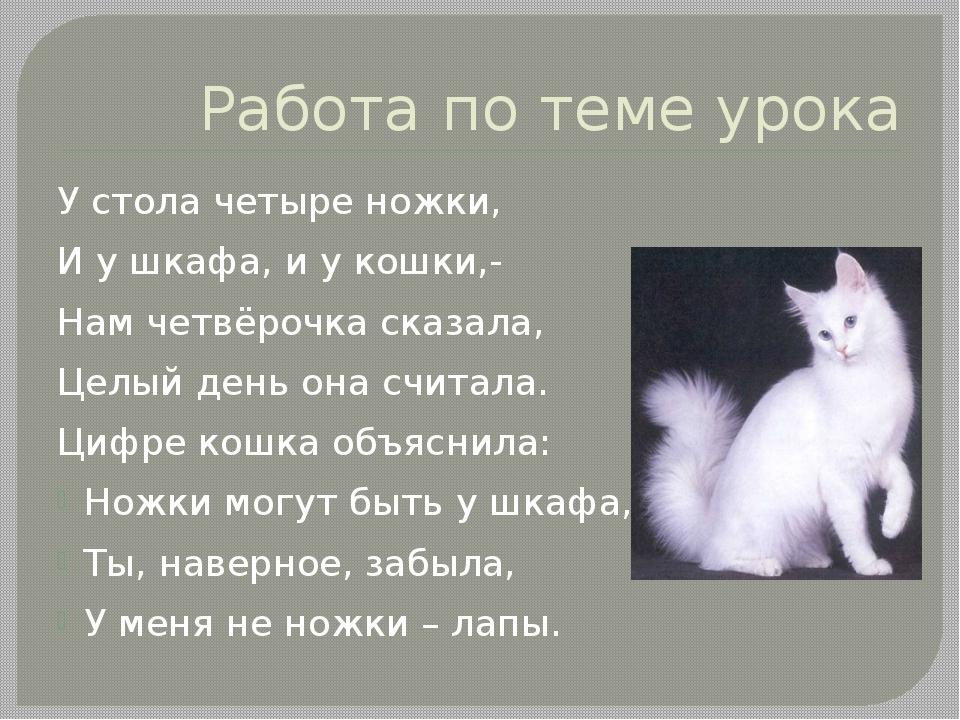 Работа по теме урока У стола четыре ножки, И у шкафа, и у кошки,- Нам четвёро...