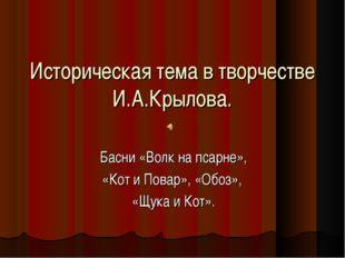 Историческая тема в творчестве И.А.Крылова. Басни «Волк на псарне», «Кот и По