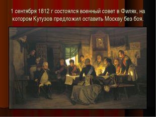 1 сентября 1812 г состоялся военный совет в Филях, на котором Кутузов предлож