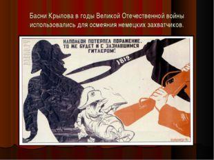 Басни Крылова в годы Великой Отечественной войны использовались для осмеяния