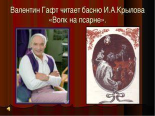 Валентин Гафт читает басню И.А.Крылова «Волк на псарне».