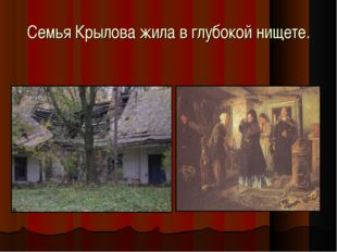 Семья Крылова жила в глубокой нищете.