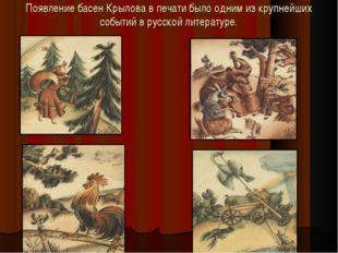 Появление басен Крылова в печати было одним из крупнейших событий в русской л