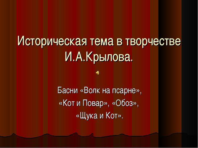 Историческая тема в творчестве И.А.Крылова. Басни «Волк на псарне», «Кот и По...
