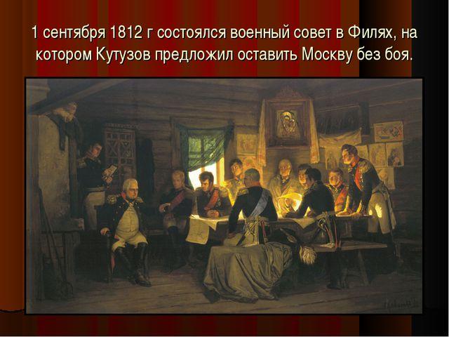 1 сентября 1812 г состоялся военный совет в Филях, на котором Кутузов предлож...