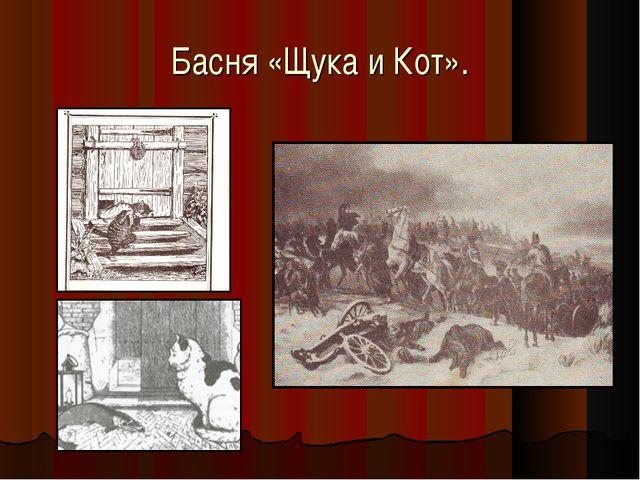 Басня «Щука и Кот».
