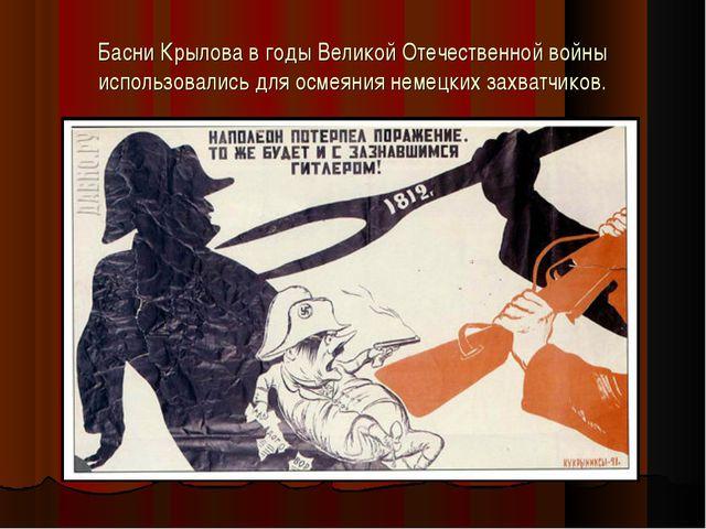 Басни Крылова в годы Великой Отечественной войны использовались для осмеяния...