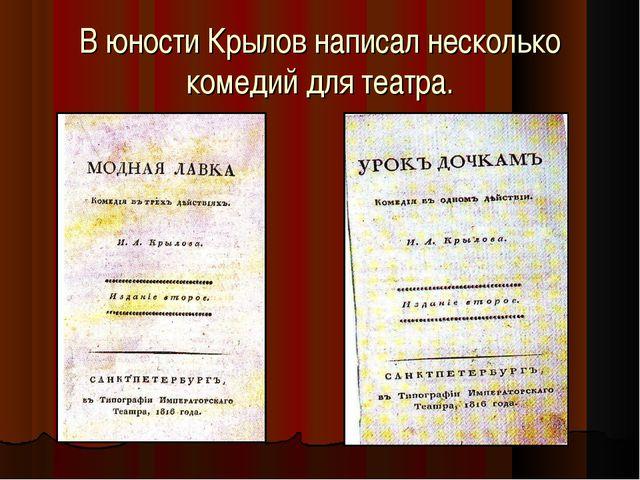 В юности Крылов написал несколько комедий для театра.