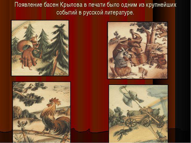 Появление басен Крылова в печати было одним из крупнейших событий в русской л...