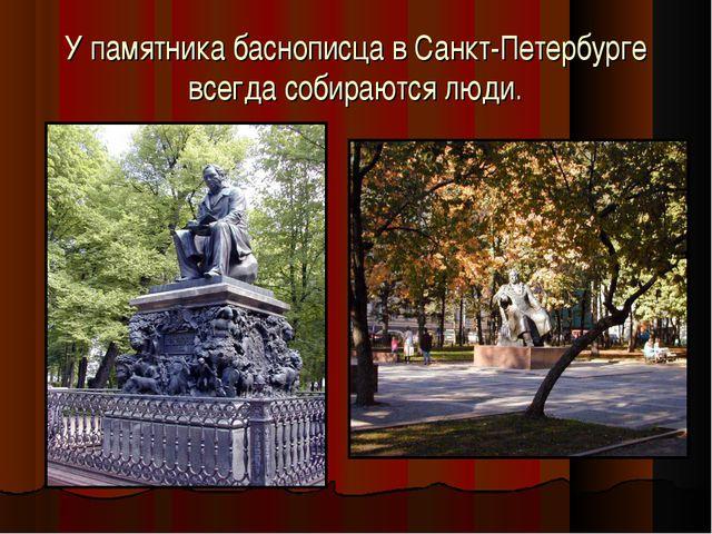 У памятника баснописца в Санкт-Петербурге всегда собираются люди.