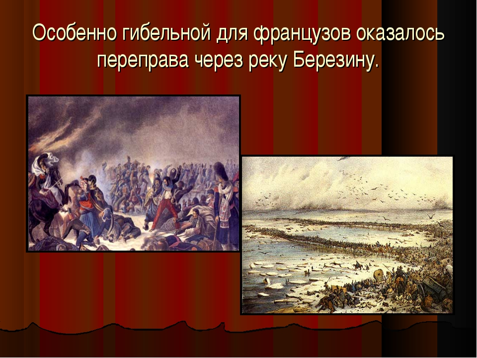 Особенно гибельной для французов оказалось переправа через реку Березину.