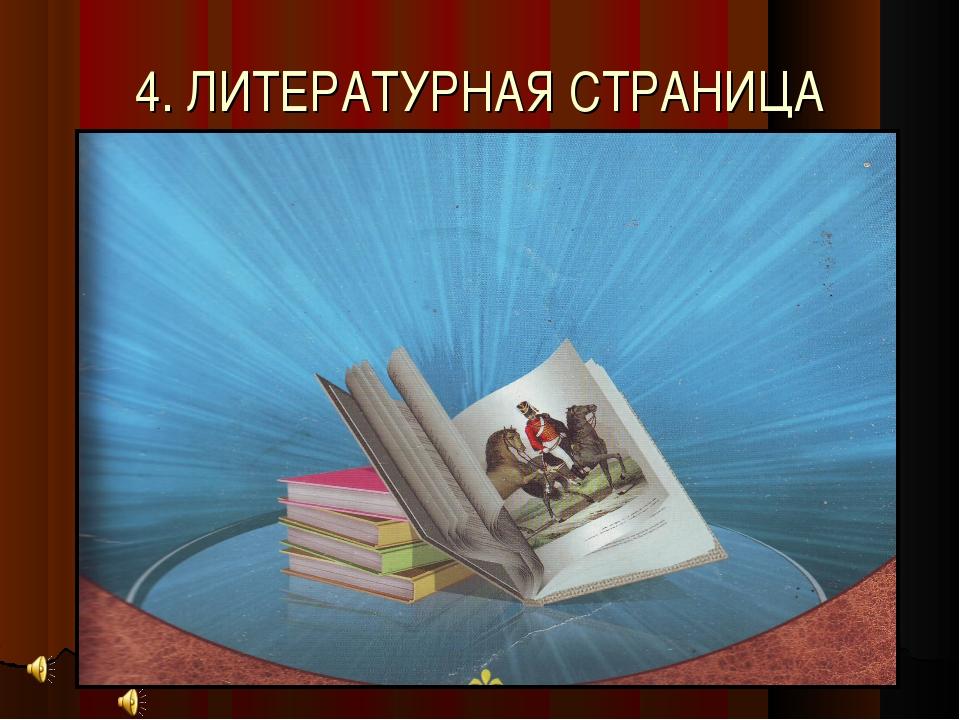 4. ЛИТЕРАТУРНАЯ СТРАНИЦА